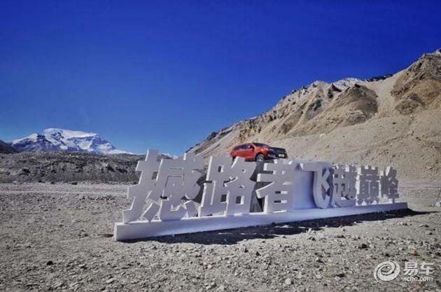 海拔最高的新车发布会 新福特撼路者珠峰震撼上市