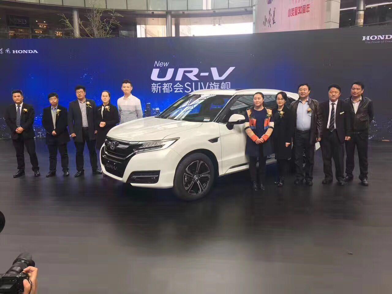 东风本田UR-V上海区域上市 售价24.68万起售