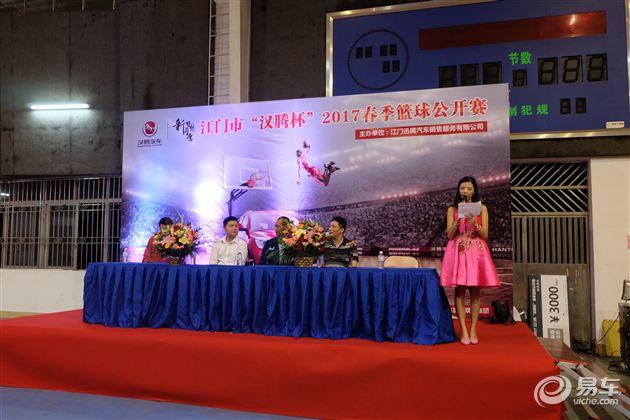 """江门市""""汉腾杯""""2017春季篮球公开赛开幕"""