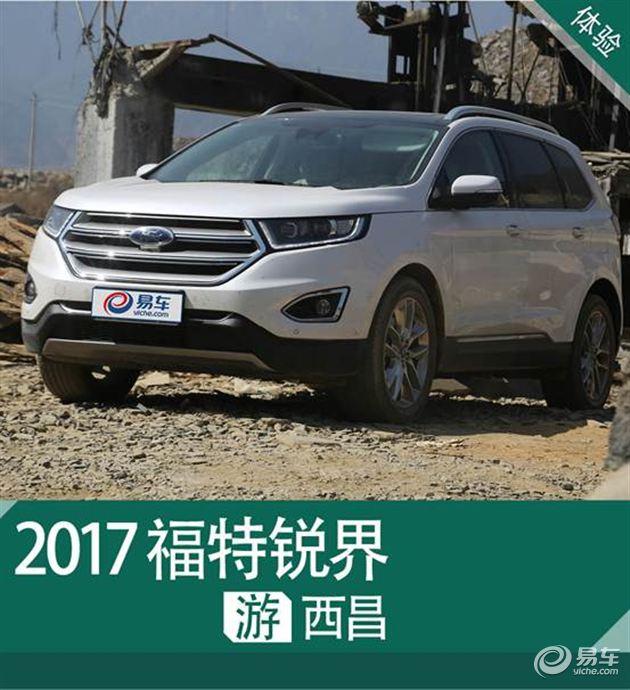 2017长安福特七座SUV锐界带你游西昌