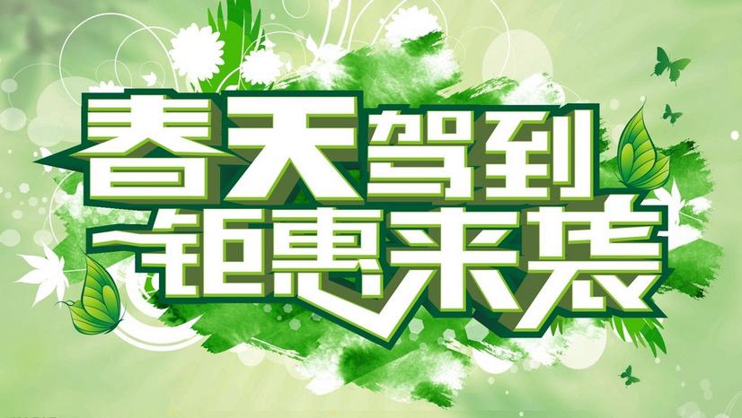 4月15日-16日 湛江驰骏众泰4S店 暖春回馈 钜惠全城