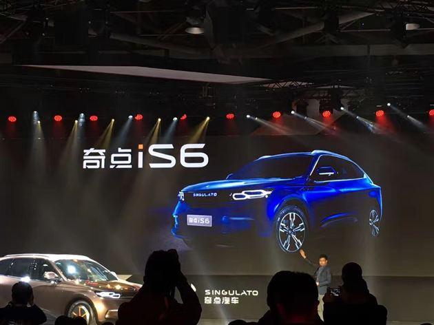 奇点iS6正式发布 中大型电动SUV/预售20-30万元