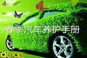春季如何保养车辆