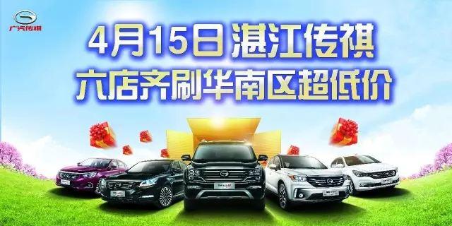 【湛江传祺·感恩回馈】感恩50万车主六店联动团购会,明天见