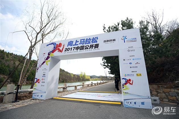 向上马拉松2017中国公开赛在司马台长城收官