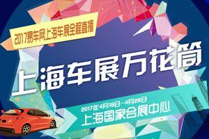 2017易车网上海车展论坛直播
