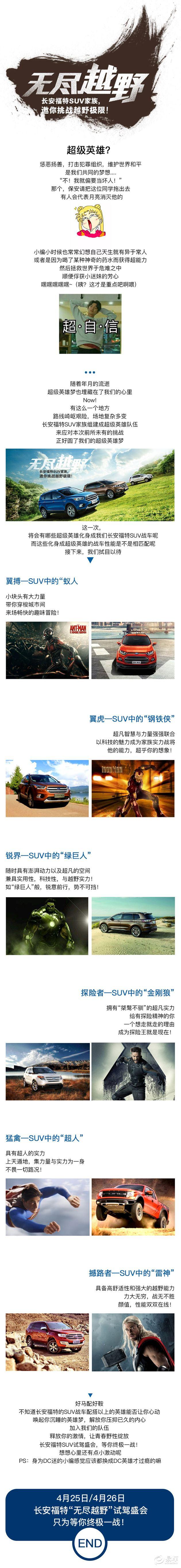 无尽越野,长安福特SUV家族邀你挑战越野极限!