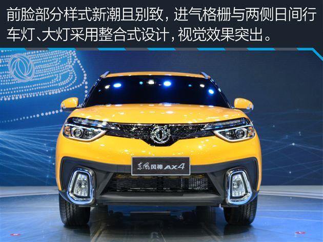 个性小型SUV新成员 实拍东风风神AX4高清图片