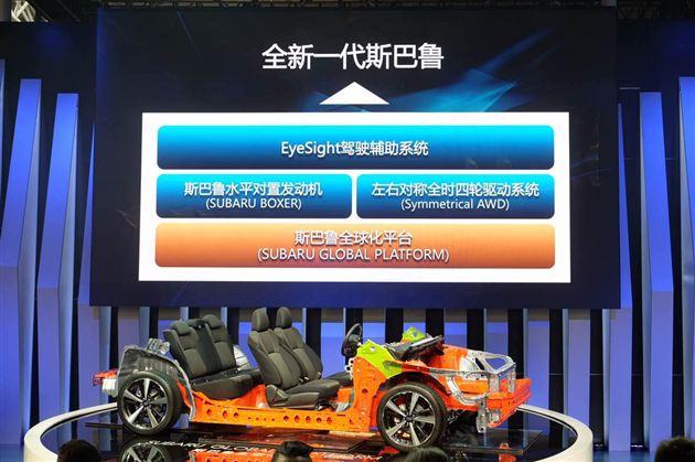 斯巴鲁上海车展发布新一代SGP全球化平台