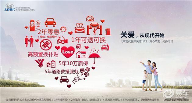 【图文】5月不买车6月徒伤悲!入手北京现代最佳时机来临