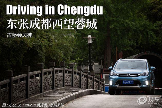 东张成都西望蓉城 古桥会风神