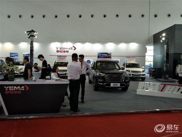 温岭国际汽车展示会A17展位:野马汽车