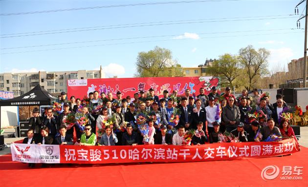 年轻人的玩乐派对 宝骏510全国巡演哈尔滨站
