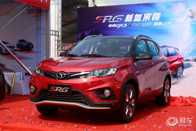 2017款东南DX3 SRG珠海五一车展正式上市