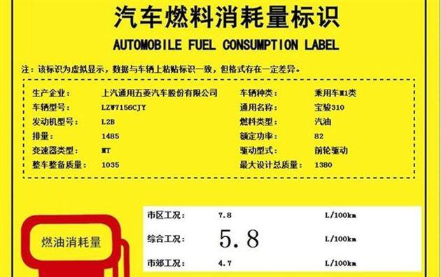 宝骏310新增1.5L车型 或2017年内上市