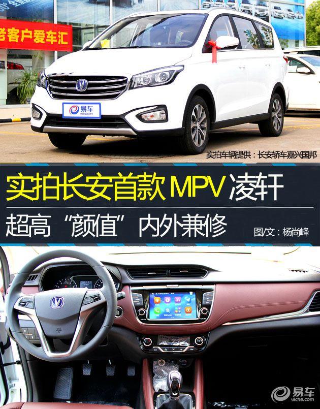 易车嘉兴实拍长安首款MPV凌轩 超高颜值 内外兼修