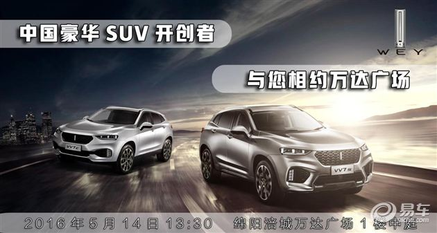 中国豪华SUV开创者,与您绵阳相约万达广场!