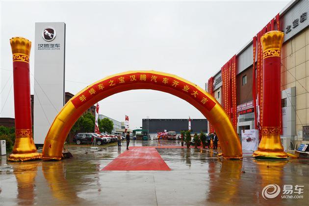 蚌埠车之宝汉腾汽车4S店盛大开业