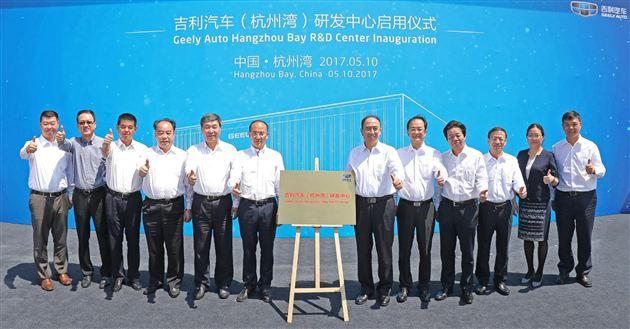 吉利汽车杭州湾研发中心正式启用 新车研发大本营