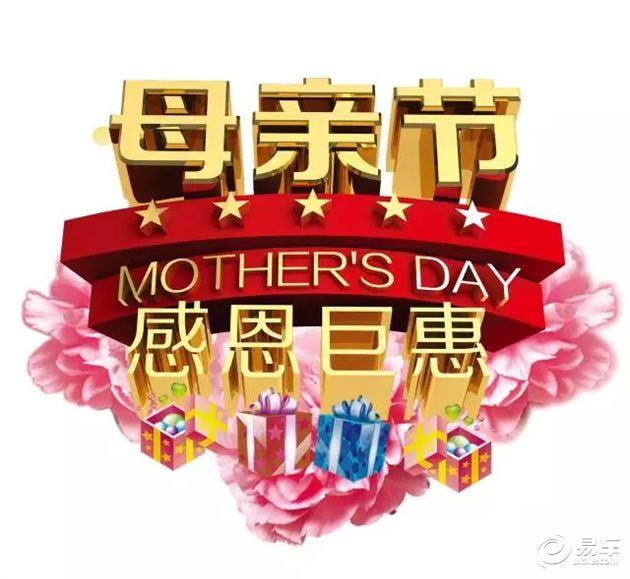 威佳上汽大众感恩母亲节和您一起为爱献礼
