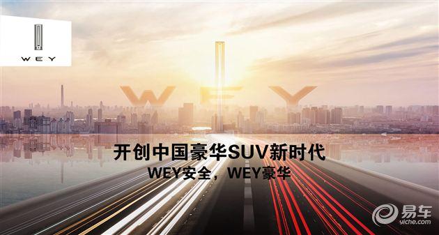国际化核心研发团队,邀您共聚涪城万达,尽情品WEY!