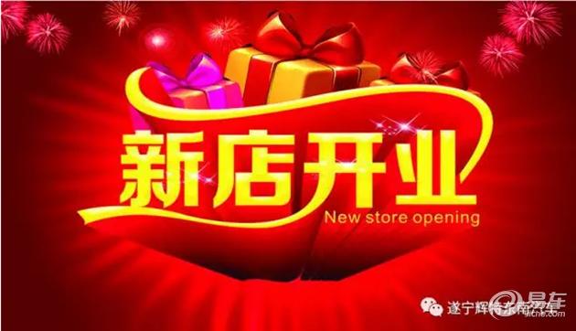 【感恩有(您)礼】遂宁辉特5月21日新店开业了!