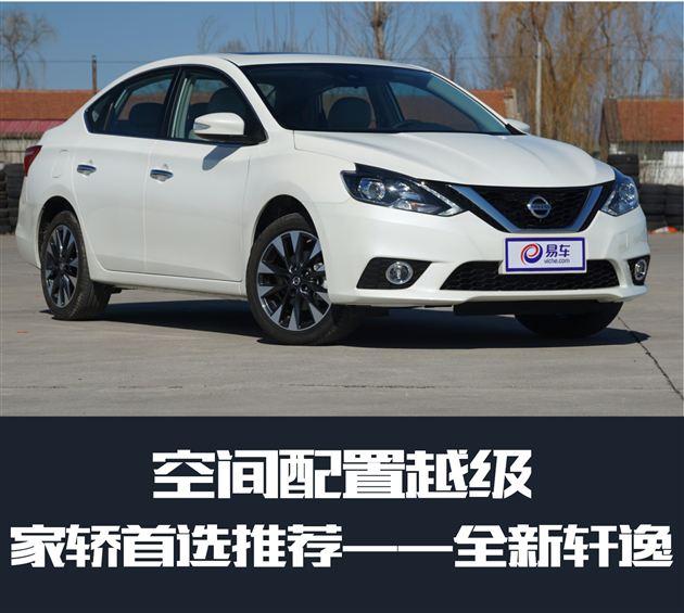空间配置越级 家轿首选推荐——东风日产全新轩逸