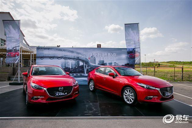 摩登我 绝配你新Mazda3 Axela昂克赛拉试驾会沈阳站圆满落幕