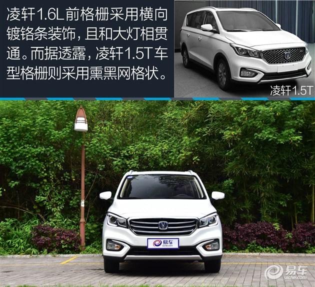 长安凌轩将5月18日上市 5/7座可选/先期推1.6L版本