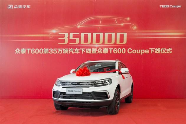 众泰T600 Coupe正式下线 有望6月初上市