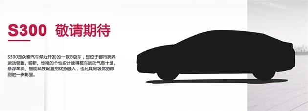 众泰未来将推S300/S700/T700L/T800等多款车型