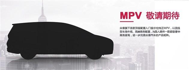 众泰全新MPV谍照曝光 悬浮式车顶设计 采用2+2+3座椅布局