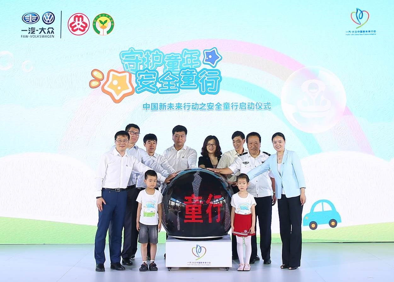 一汽大众致力守护儿童安全 打造公益生态圈