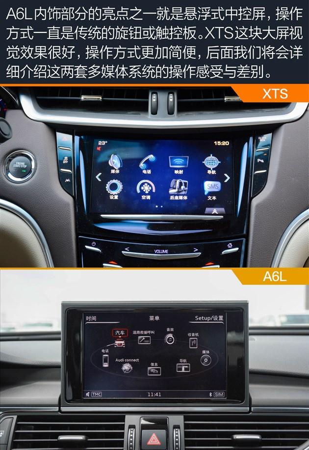 """""""智能""""选车很重要 凯迪拉克XTS/奥迪A6L多媒体对比体验"""