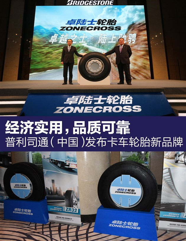 普利司通(中国)发布卡车轮胎新品牌ZONECROSS