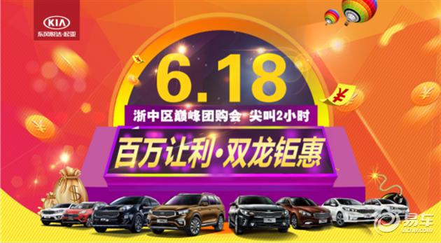 东风悦达起亚浙中区6月18日巅峰团购会圆满结束