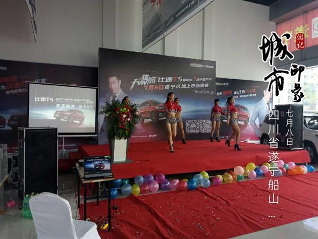 """""""型动派""""7座中型SUV比速T5遂宁火爆上市,售价7.29万起"""