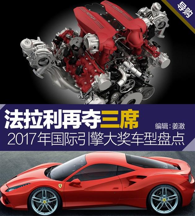 法拉利再夺三席 2017年国际引擎大奖车型盘点
