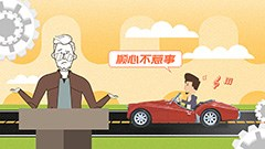 视知车学院 7种司机驾驶人格