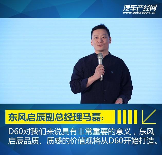 东风启辰全新三厢轿车D60首次公开亮相 将对标帝豪GL
