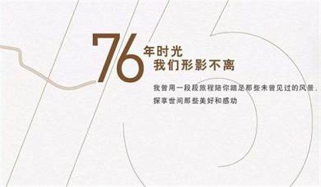 Jeep76周年庆——华南区特批大型团购会