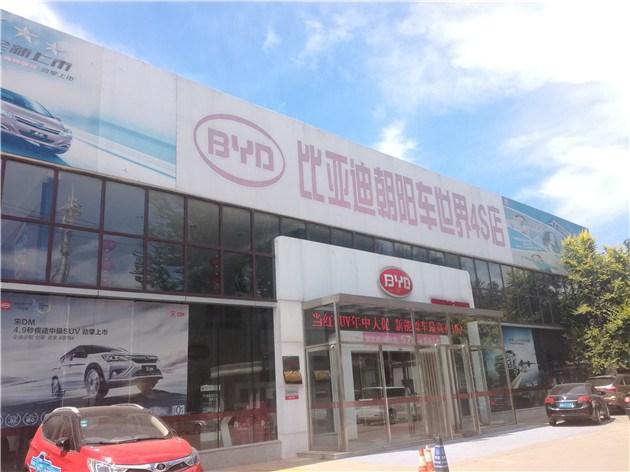 朝阳车世界比亚迪4S店,宋DM现车发售!