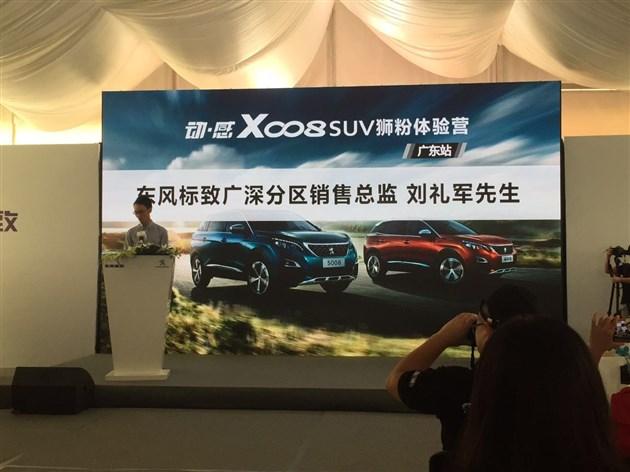"""东风标致 """"X008动•感SUV狮粉体验营""""引爆广东"""