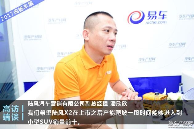 潘欣欣:希望陆风X2未来能够进入到小型SUV销量前十