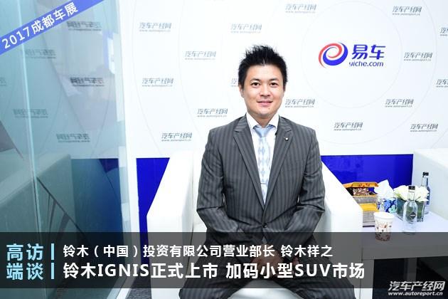 铃木中国IGNIS正式上市