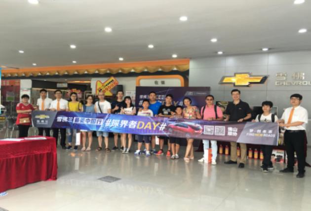 雪佛兰最美中国行 探界者DAY佛山站启动