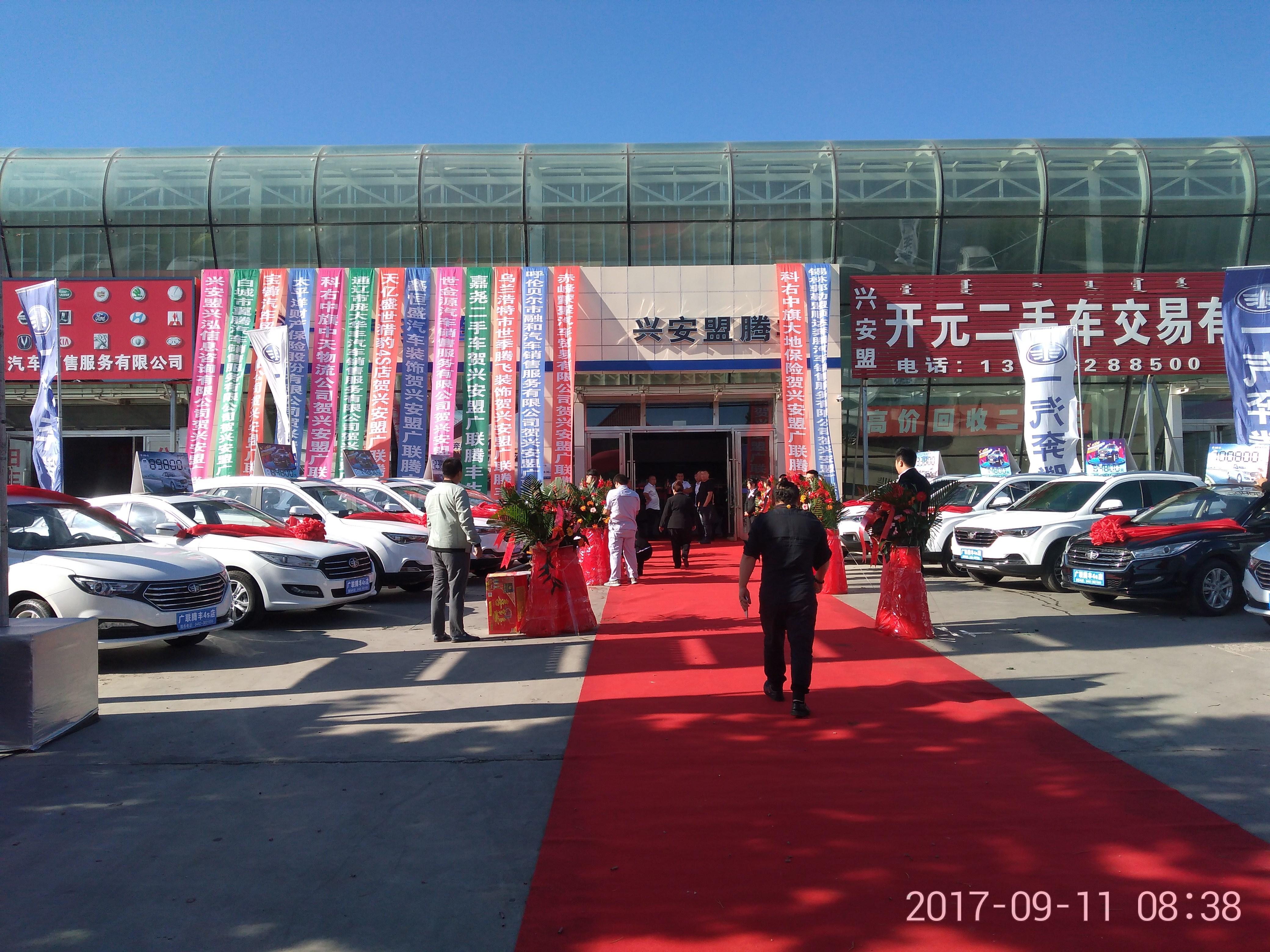 扬帆起航!一汽奔腾兴安盟广联腾丰4S店盛大开业