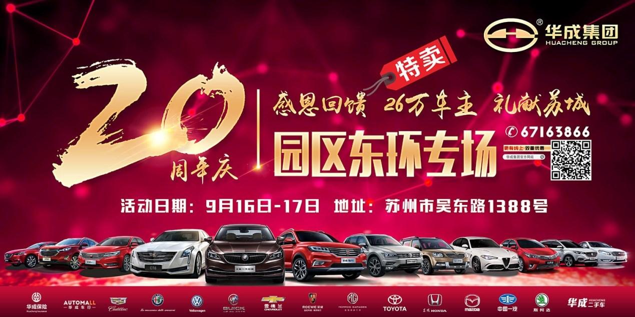 9月16-17日 华成集团20周年庆东环专场 报名就送千元购车券