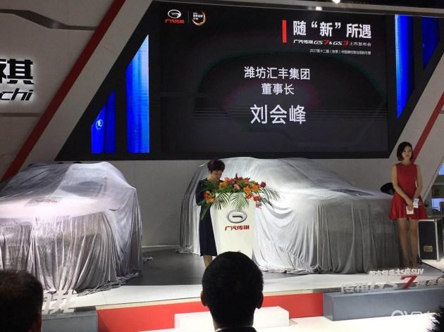 """随""""新""""所欲 广汽传祺GS3 GS7鲁台车展上市"""
