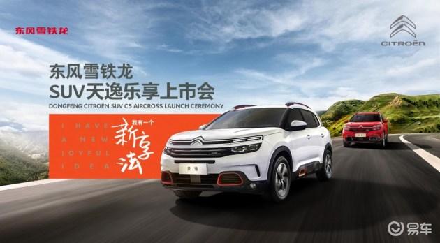 东风雪铁龙SUV天逸 烟台国际车展乐享上市
